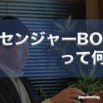 【新集客法】メッセンジャーボットって?【解説】