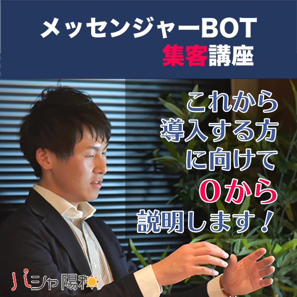 メッセンジャーボット集客の教科書